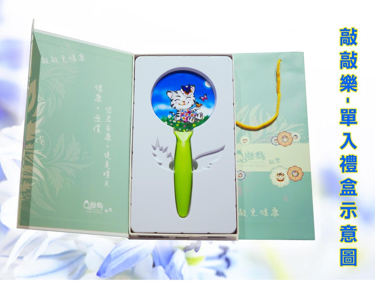 Q樂貓敲樂--(3)彩蝶飛舞單盒(含保護套隨機配色)
