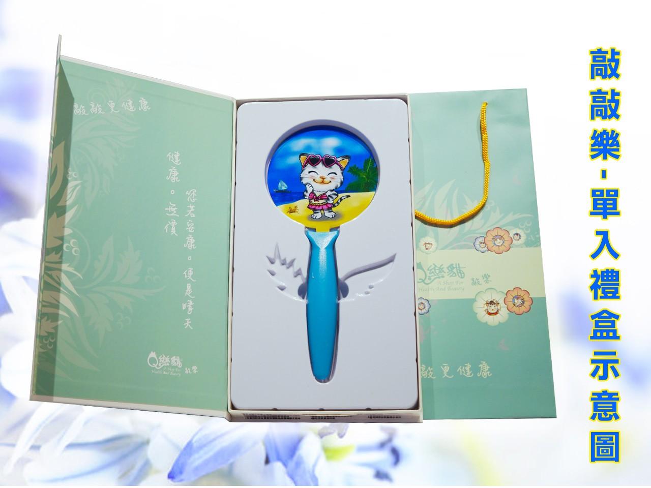 Q樂貓敲樂--(8)夏日風情單盒(含保護套隨機配色)