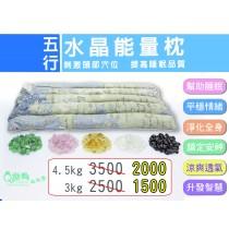 五行-水晶能量枕(小)